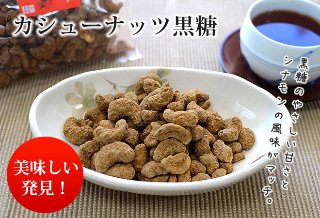 カシューナッツ黒糖