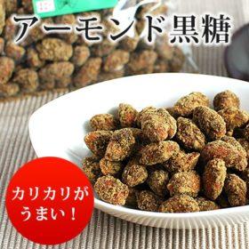 地釜炊き黒糖アーモンド黒糖150g×4袋<送料無料>