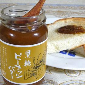 黒糖ピーナッツバター(190g)4個セット