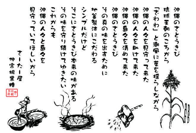 サトウキビのの詩