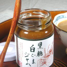 黒糖白ごまジャム(190g)4個セット原材料は<さとうきびと白ごま>だけ