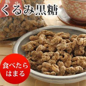 沖縄産地釜炊き 黒糖くるみ150g×4袋<送料無料>