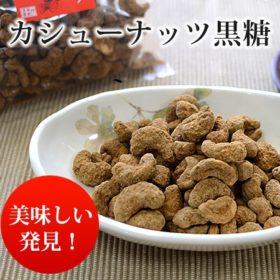 地釜炊き 黒糖カシューナッツ  (150g)4袋<送料無料>