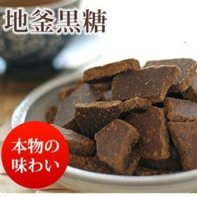 沖縄産地釜炊き 純黒糖(200g)4袋セット <送料無料>